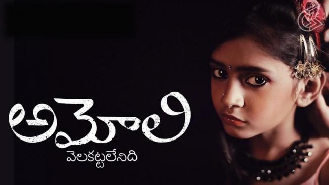 30 Minutes full Movie (documentary) AMOLI - Sakshi