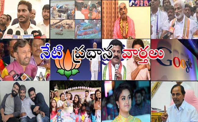 Today News Roundup 16th May - Sakshi