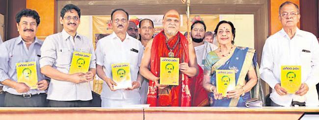 bhagiratha padam book released by Swaroopanandendra Mahaswamy - Sakshi