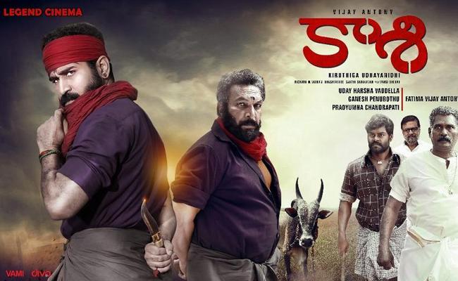Vijay Antony Kaasi Telugu Movie Review - Sakshi