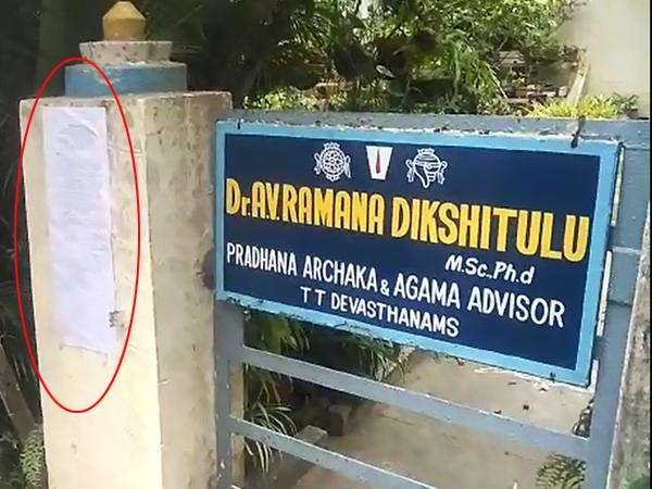 TTD Issued show Cause Notice To Chief Priest Ramana Dikshitulu - Sakshi