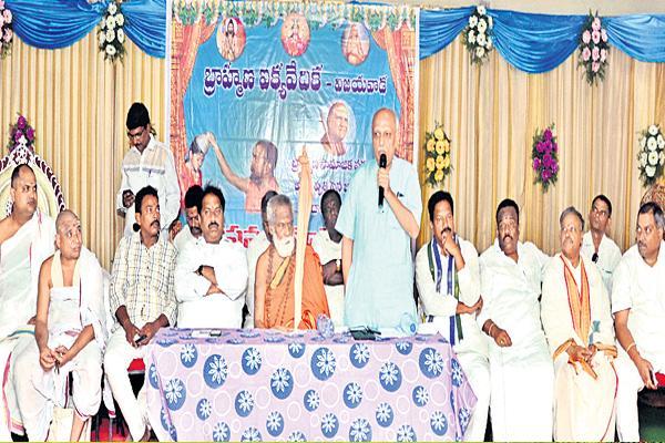 Brahmin communities fires on ap government - Sakshi