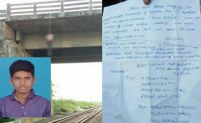 Plus Two Student Letter To CM  For Alcohol Ban Before Suicide - Sakshi