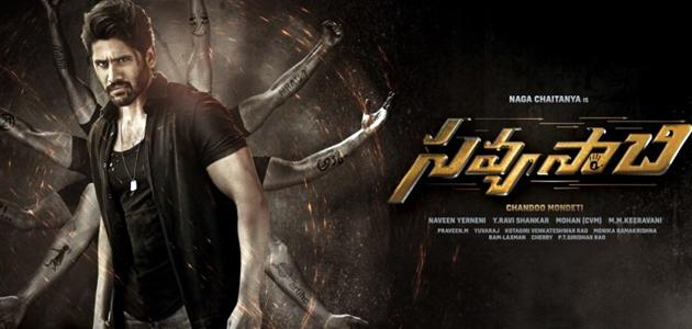 Naga Chaitanya Savyasachi Is Postponed To Release In July - Sakshi