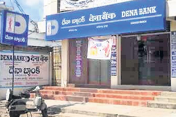 AIBEA urges RBI to revoke lending restrictions on Dena Bank - Sakshi