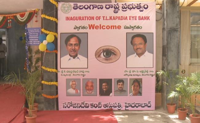 Minister Dr Laxma Reddy Open Eye Bank In Sarojini Eye Hospital - Sakshi