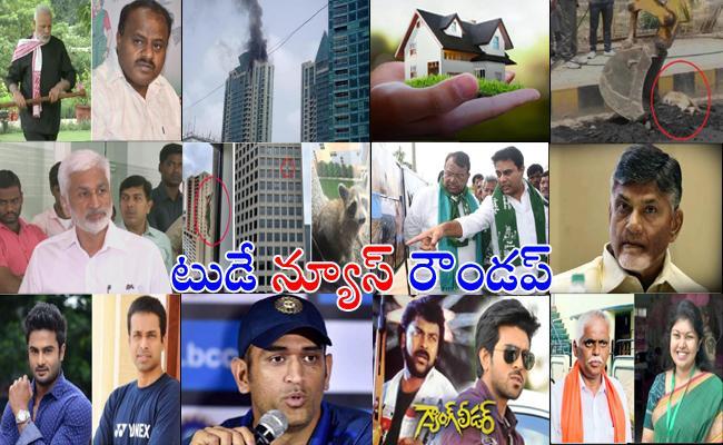 Today News Roundup 13th June - Sakshi