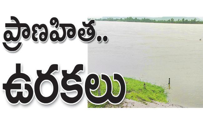 Pranahitha River Flows With Heavy Rains - Sakshi