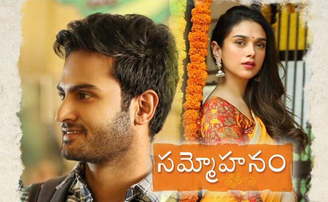 Sammohanam Telugu Movie Review - Sakshi