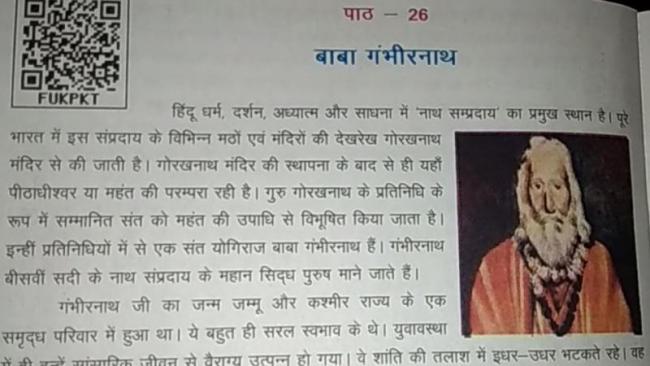 UP CM Yogi Adityanath Ordered Include Gurus In Textbooks - Sakshi