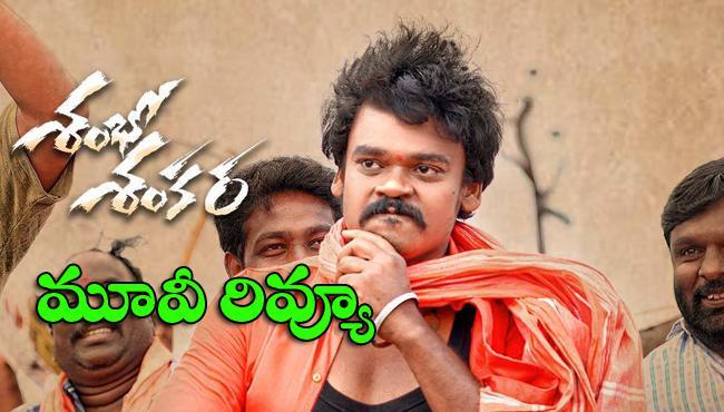 Shambho Shankara Telugu Movie Review - Sakshi