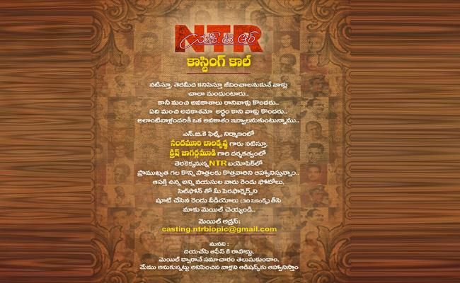 A Casting Call To Be Part Of NTR Biopic Movie - Sakshi