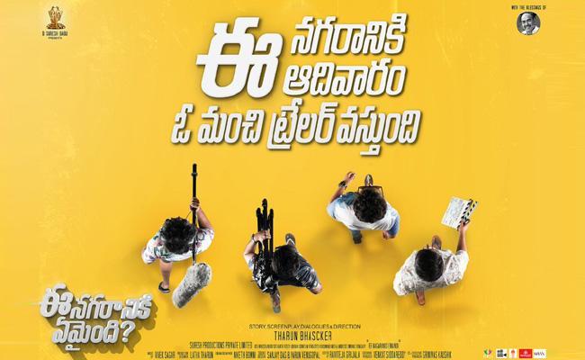 Tharun Bhascker Ee Nagaraniki Emaindi Movie Trailer On Sunday - Sakshi