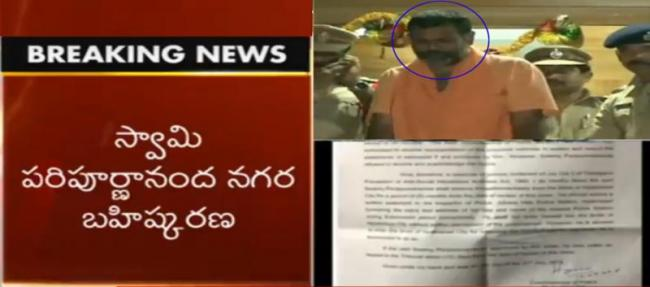 Swamy Paripoornananda Externed From Hyderabad For Six Months - Sakshi