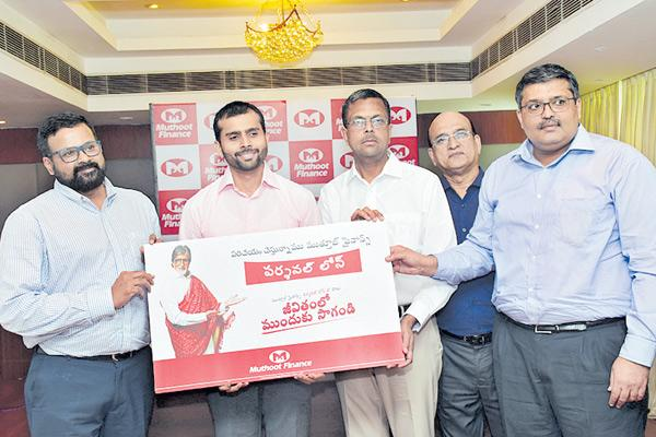 Muthoot Finance eyes Rs 3000 cr personal loan portfolio by 2023 - Sakshi