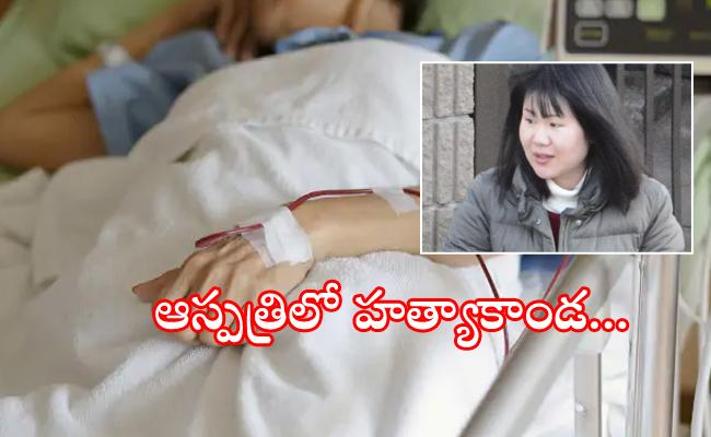 Japan Nurse Killed 20 Patients with Poisoning - Sakshi