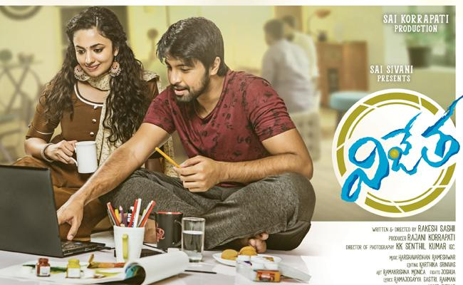 Vijetha Telugu Movie Review - Sakshi