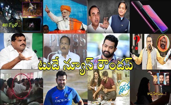 Today News Roundup 12th July - Sakshi