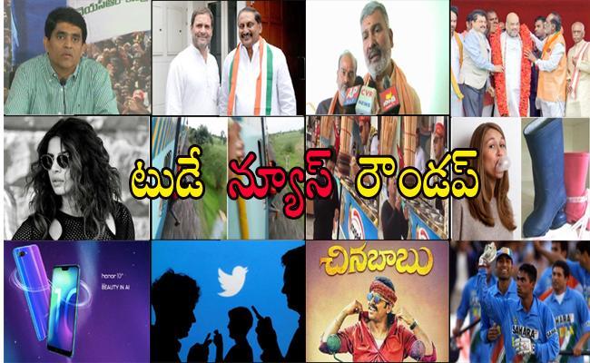 Today News Roundup 13th July - Sakshi