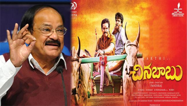Venkaiah Naidu Praises Karthi Chinna Babu Movie - Sakshi