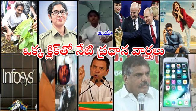 Today News Roundup 16th July 2018 - Sakshi