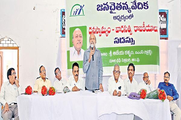 Ajeya Kallam comments on present public representatives - Sakshi