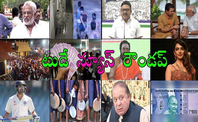 Today News Roundup 18th July 2018 - Sakshi