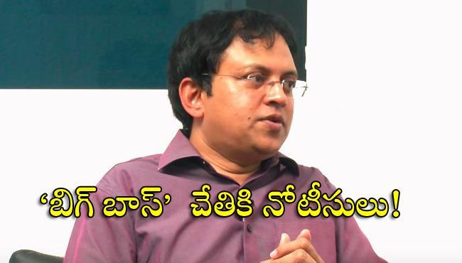 Rationalist Babu Gogineni Will Be Served Notice Soon - Sakshi