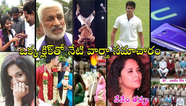 Today News Roundup 19th July 2018 - Sakshi
