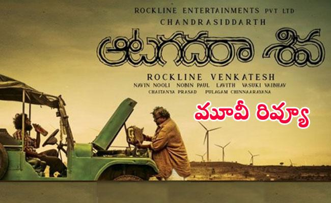 Aata Gadharaa Siva Telugu Movie Review - Sakshi