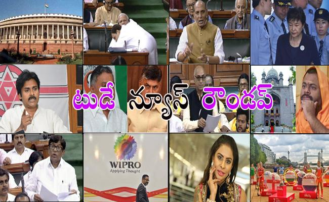 Today News Roundup 20th July 2018 - Sakshi