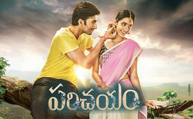 Parichayam Telugu Movie Review - Sakshi