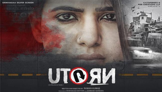 Samantha U Turn Movie First Look - Sakshi