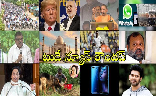 Today News Roundup 24th July - Sakshi