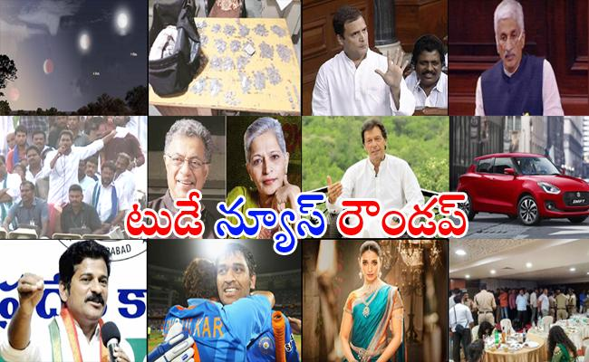 Today News Roundup 25th July - Sakshi