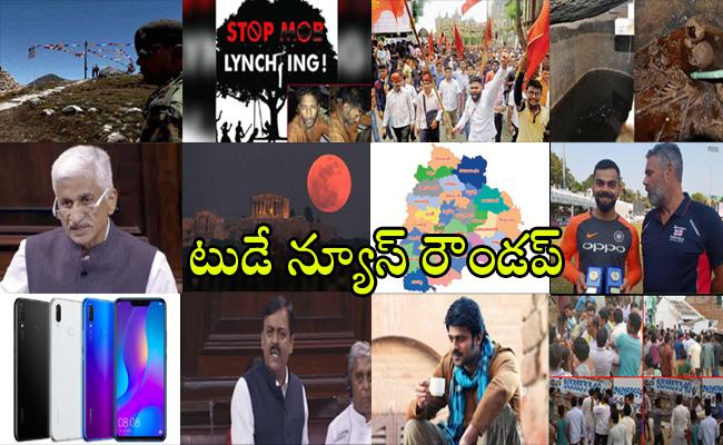 Today News Roundup 26th July - Sakshi