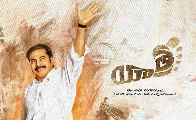 Yatra Teaser Release On 8th July - Sakshi