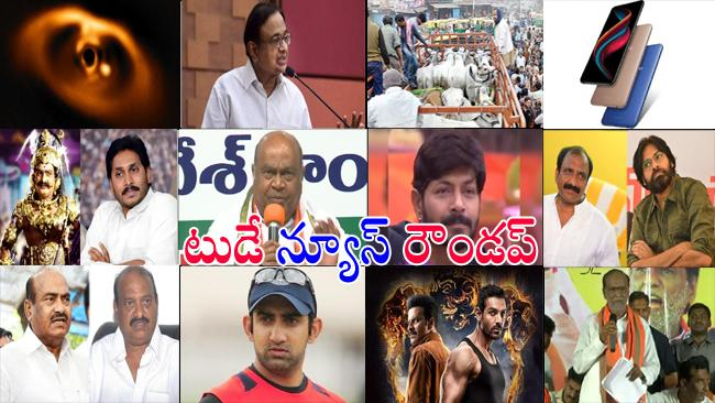 Today News Roundup 3rd July 2018 - Sakshi