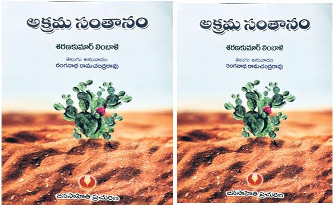 Article On Akrama Santhanam Is the Autobiography Of Writer Sharan Kumar Limbale - Sakshi