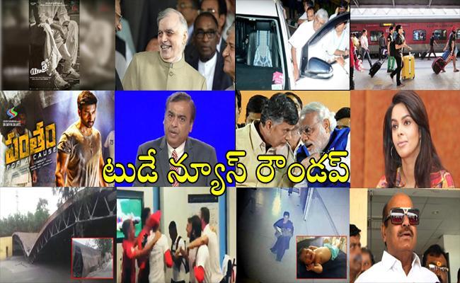 Today News Roundup 5th July 2018 - Sakshi