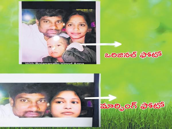Photo morphing of MP Balka Suman wife - Sakshi