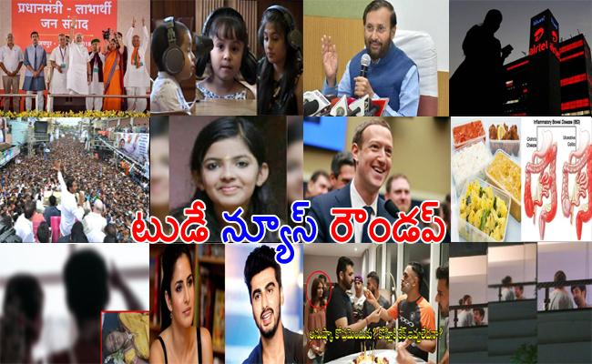Today News Roundup 7th July 2018 - Sakshi