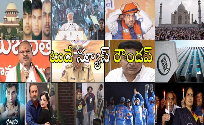 Today News Roundup 9th July 2018 - Sakshi
