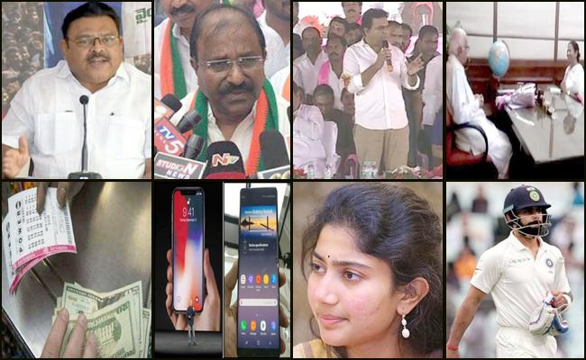 Today News Roundup 1st August - Sakshi