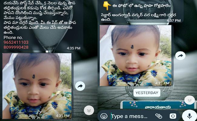 Anganwadi Worker Suffering Whatsapp Posting In East Godavari - Sakshi