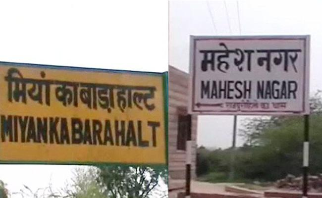 Rajastan Village Name Changed As Mahesh Pur - Sakshi