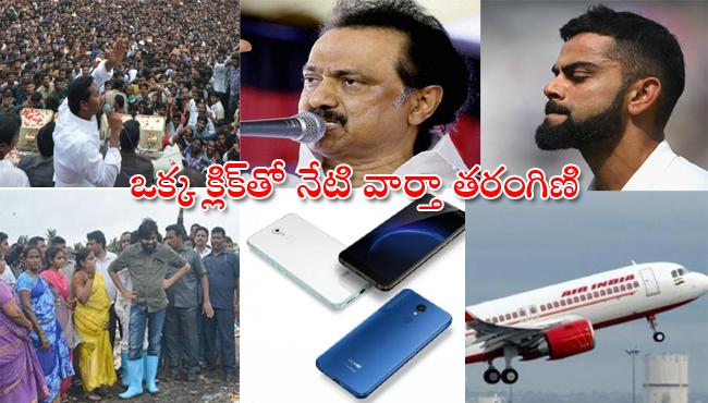 Today News Roundup 11th August - Sakshi