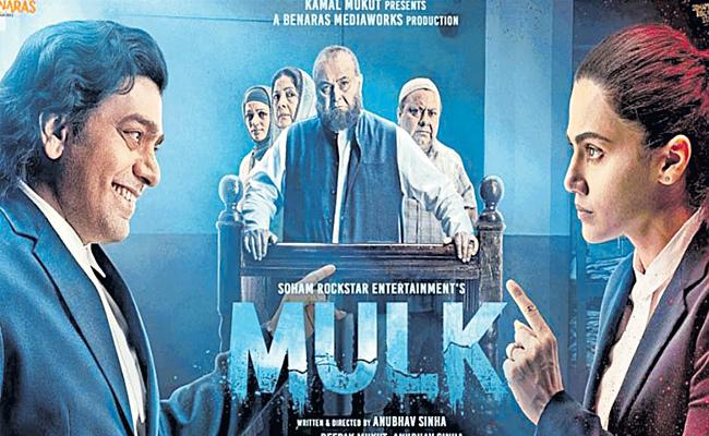 Shekhar Gupta Guest Column On Mulk Movie - Sakshi