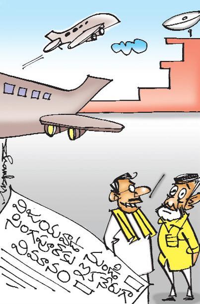 sakshi cartoon(11-08-2018) - Sakshi