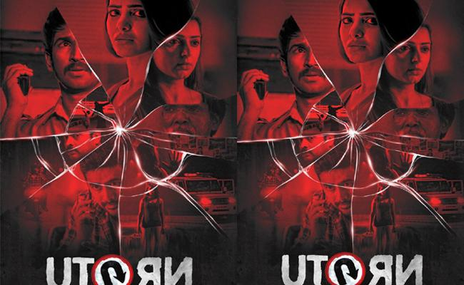 Samantha U Turn Movie Trailer On 17th August - Sakshi